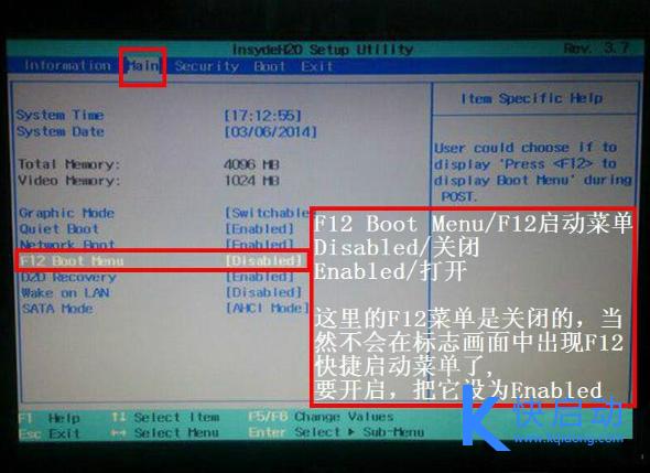 宏碁进bios开启F12启动快捷键.png