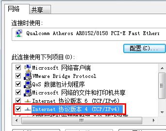 电脑DNS被劫持怎么办?