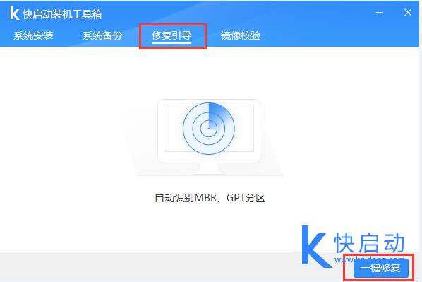 windows10启动引导修复