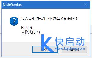 确定建立ESP分区.png