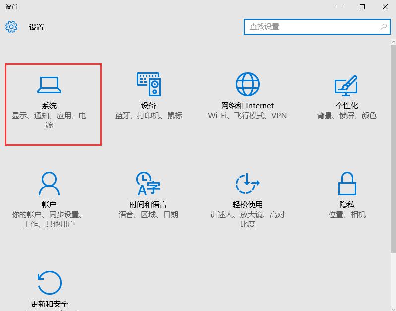 Wn10系统还原程序默认打开方式的方法