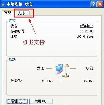 电脑ip地址1
