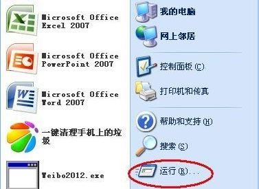 电脑ip地址4
