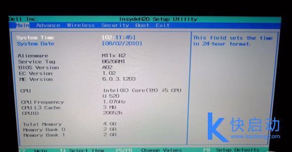 外星人笔记本如何刷BIOS