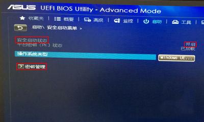 华硕主板电脑如何BIOS关闭安全启动