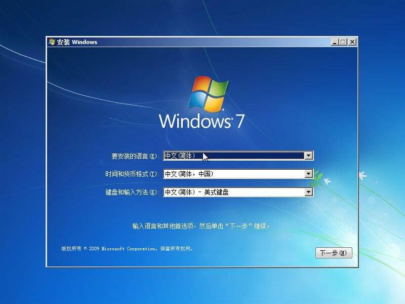 惠普(HP)暗影精灵3代如何安装win7系统