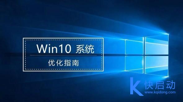 win10怎么优化最流畅