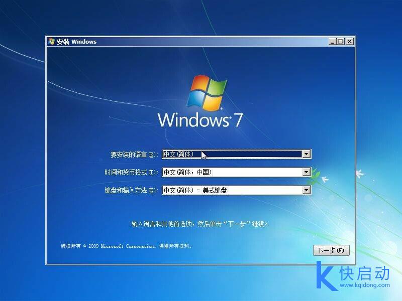 gpt格式硬盘如何安装win7系统教程