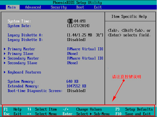 bios设置u盘启动1