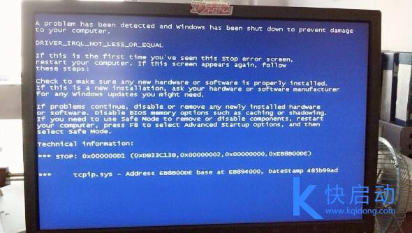 电脑进入安全模式时蓝屏怎么解决?电脑蓝屏修复按哪个键?电脑蓝屏的修复方法介绍